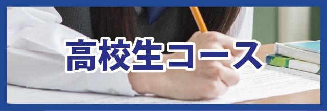龍ヶ崎市佐貫の学習塾 高校生コース